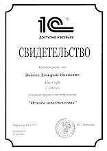 Photo: Тестирование Основы менеджмента, 2009