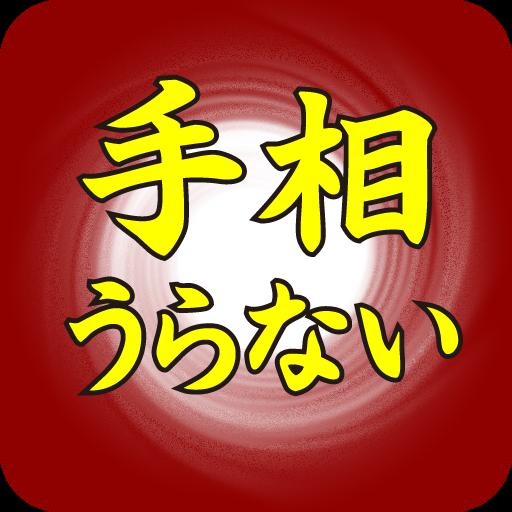 娱乐の手相占い  LOGO-記事Game