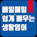 매일매일 쉽게 배우는 생활영어 - 팝송, 영어공부, 기초영어문장, 영어공부법, 영어영상 icon