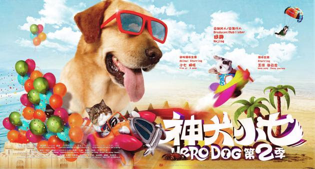 Hero Dog 2 China Drama