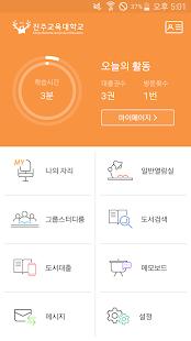 진주교육대학교 도서관 - náhled