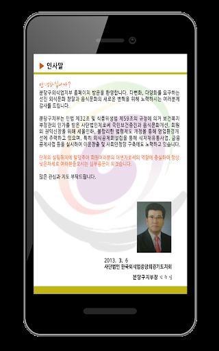 한국외식업중앙회 성남시분당구지부