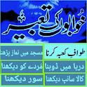 Khawab ki tabeer in urdu icon