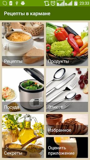 Рецепты в кармане