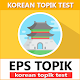 Download EPS Topik 2019 - Korean Topik Test For PC Windows and Mac