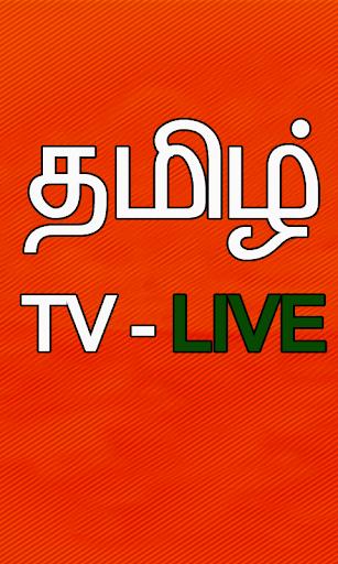 Tamil tv hd pro