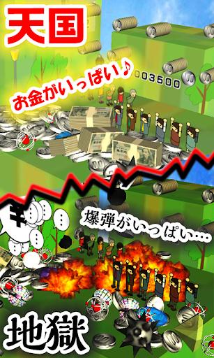 玩免費解謎APP|下載天国と地獄―コイン落としゲーム― app不用錢|硬是要APP