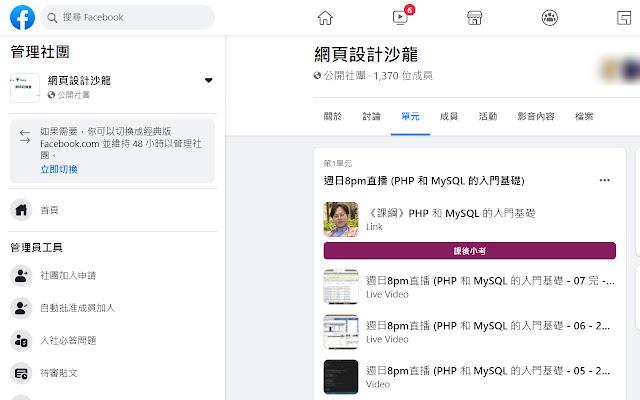 臉書「網頁設計沙龍社群」增強套件