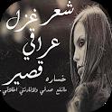 شعر غزل عراقي قصير icon