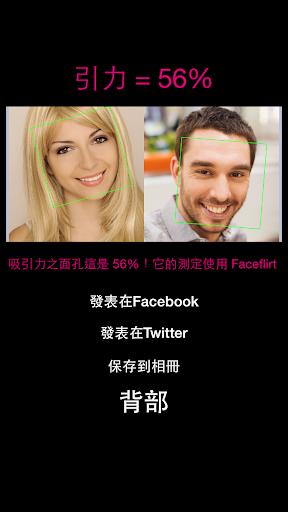 玩生活App|Faceflirt: 准确爱情计算器爱情测试调情免費|APP試玩
