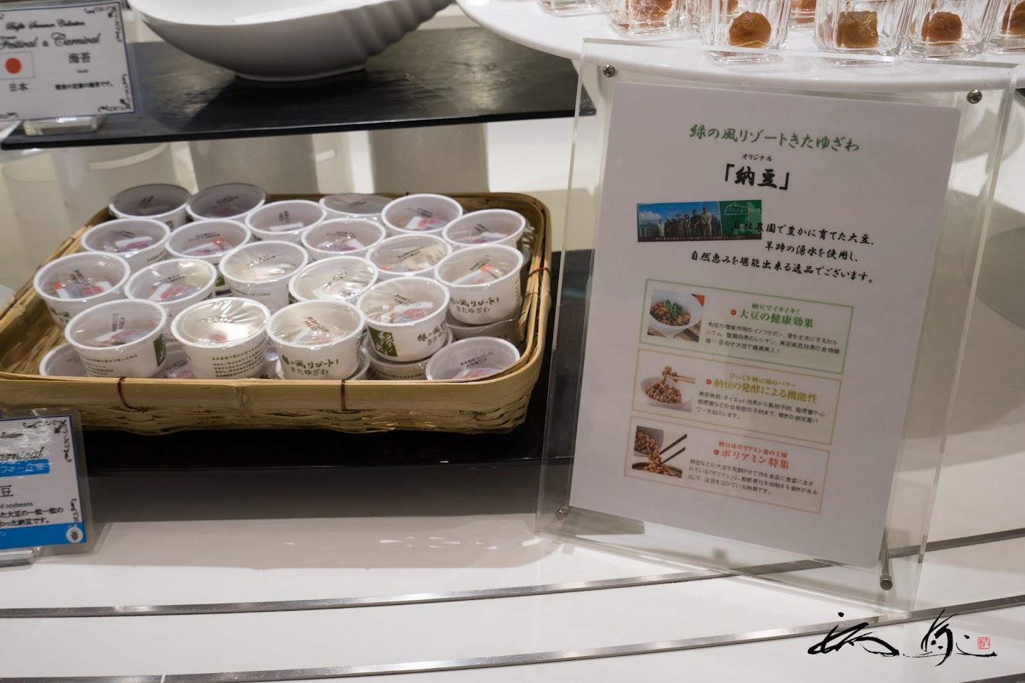 緑の風リゾートきたゆざわオリジナル納豆
