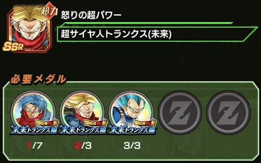 超サイヤ人トランクス(未来)