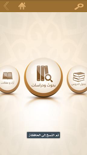 تطبيق الشيخ خالد المشيقح