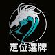 中国双色球 - 定位选牌大数据