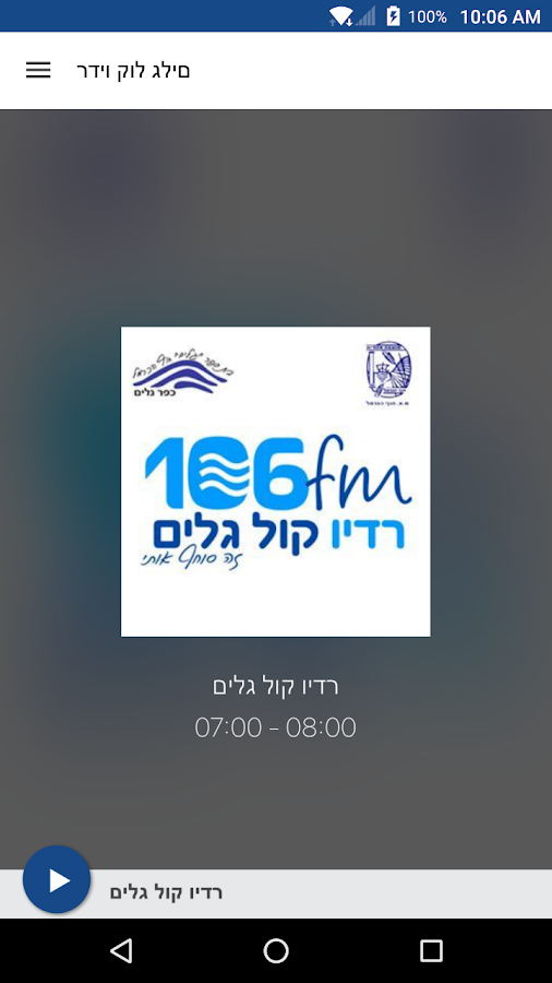 ‫רדיו קול גלים‬‎- screenshot