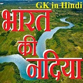 India's Rivers GK in Hindi