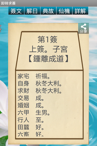 正宗觀音靈簽 screenshot 5