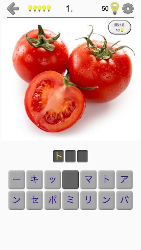 果物 果実 野菜 - おいしい写真のクイズ
