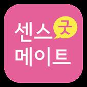 센스굿메이트 - 고퀄리티 채팅 미팅 만남 대행