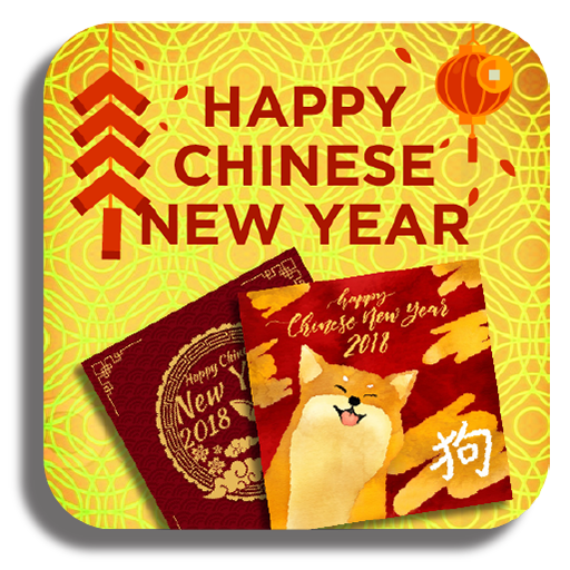 Chinese New Year 2018 Cards