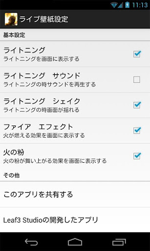 無料个人化Appの巨人の進撃ライブ壁紙|HotApp4Game