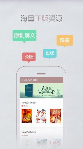iReader-连载畅销热门小说漫画杂志天天更新-免费阅读器