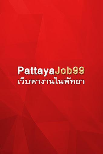 PattayaJob99 หางานพัทยา