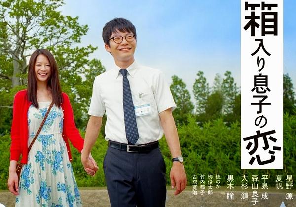 電影:《宅男之戀》星野源,夏帆主演 | 熱血威爾
