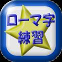 ローマ字練習 icon