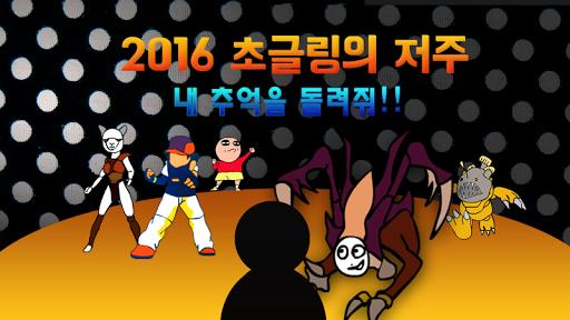 초글링잔혹사 - 신개념타워디펜스