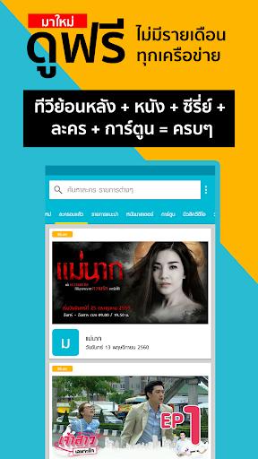 Thailand TV - ดูทีวีย้อนหลัง  screenshots 1