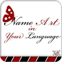 Name art+doodle art+stylish name maker APK icon