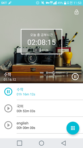 스터디 헬퍼 app (apk) free download for Android/PC/Windows screenshot