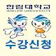 Download 한림대학교 수강신청 for PC