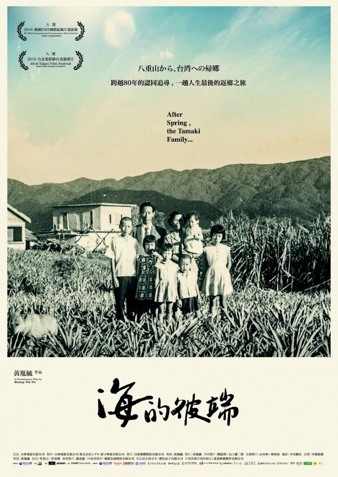 海的彼端 (After Spring, the Tamaki Family, 2016)