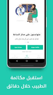 Altibbi – Talk to a doctor 3