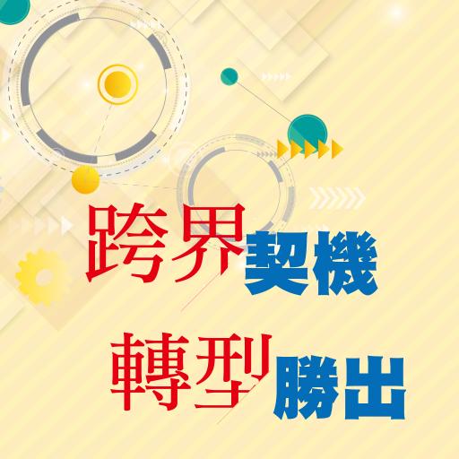 中租中小企業策略論壇 書籍 LOGO-玩APPs