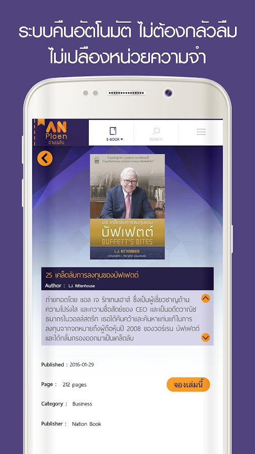 Anploen e-library- screenshot