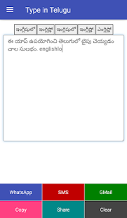 [Download Type in Telugu for PC] Screenshot 1