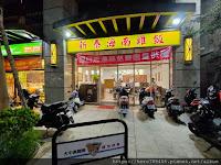 新泰海南雞飯(新莊店)
