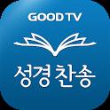 GOODTV 다번역성경찬송 icon