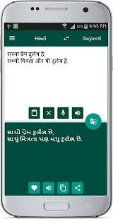 Hindi Gujarati Translate - náhled