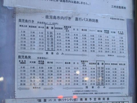 三州自動車「大隅半島直行バス」 鹿屋バス停 時刻表