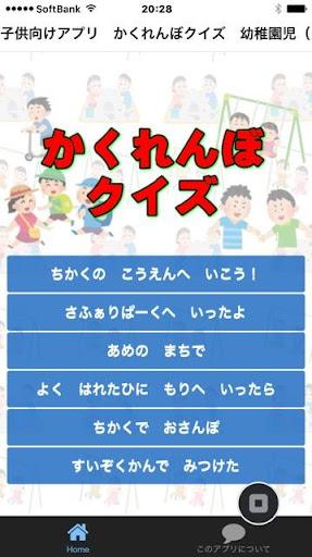 子供向け無料アプリ 「かくれんぼクイズ」 幼稚園 保育園児