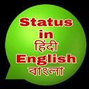 Best Status App APK