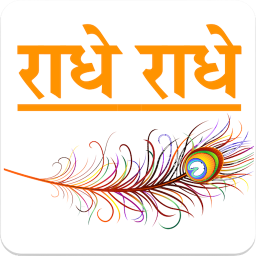 Radhe Radhe Ringtone - Apps on Google Play
