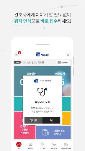 스마트세종병원 screenshot