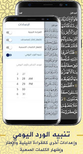 The Meccan Nafhat - Quran and Tafsir Application