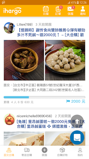 ihergo愛合購 screenshot 3