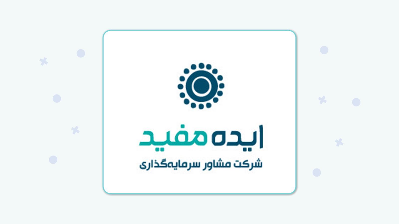 معرفی نهادهای مالی: شرکت مشاور سرمایه گذاری